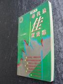 陈宁著《寻找最佳买卖点》股票证券类1996年10月一版一印1000册有划线[F1]