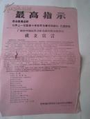 文革小报广西梧州地区保卫红色政权联合指挥部成立宣言