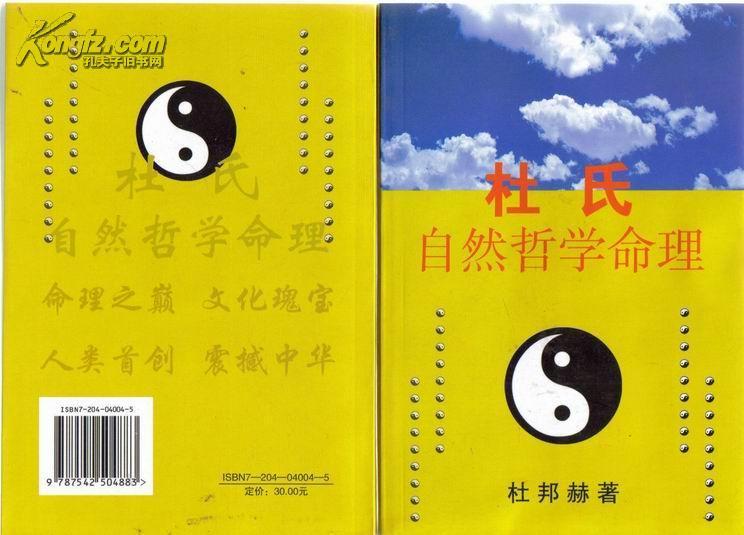 杜氏自然哲学命理 杜邦赫著 内蒙古人民出版社 作者授权正版9787542504883
