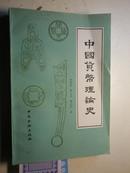 著者签名:叶世昌 《 中国货币理论史(上)》中国钱币学会理事,上海市钱币学会副理事长