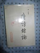 唐诗综论   1987-04   一版一印  仅8700册