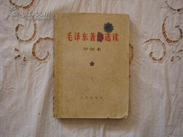 毛泽东著作选读(甲种本上)1册