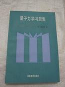 量子力学习题集 增订第三版 D 特哈尔选编 王正清等译 库存新书未翻阅