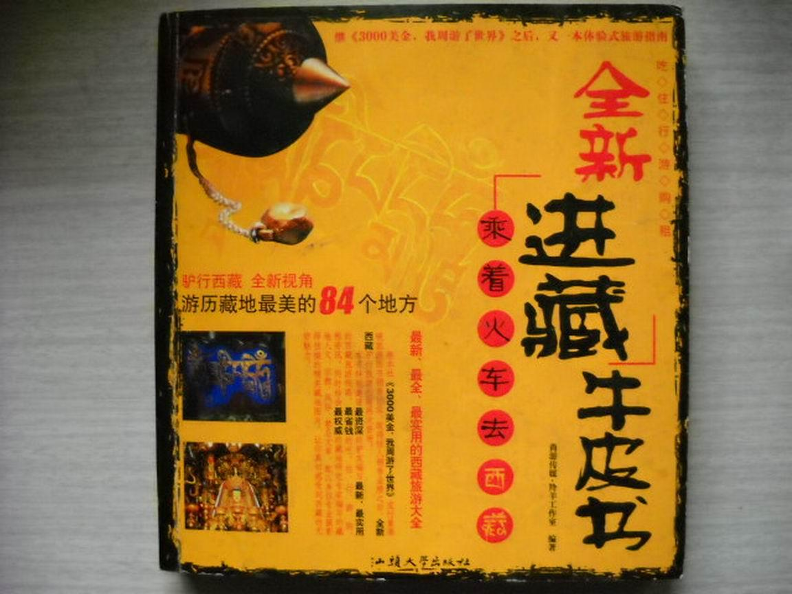 全新进藏牛皮书--乘着火车去西藏(最新,最全,最实用的西藏旅游大全)