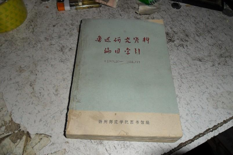 鲁迅研究资料编目索引【1949-10--1974-12】