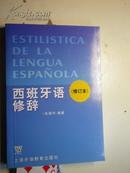 著者签名:张绪华 《 西班牙语修辞 》