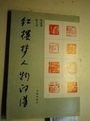 著者签名:杨匡海《 红楼梦人物印谱》