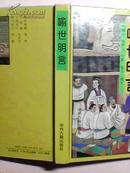 喻世明言【中州古籍出版社 精装 96年1版 97年2印】无笔迹,画痕,近九五品