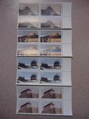 1997年1997-19T西安城墙 收藏 邮票 集邮 四方联