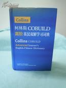 柯林斯COBUILD高阶英汉双解学习词典 Collins Cobuild  Advanced Learner's  English-Cninese Dictionary