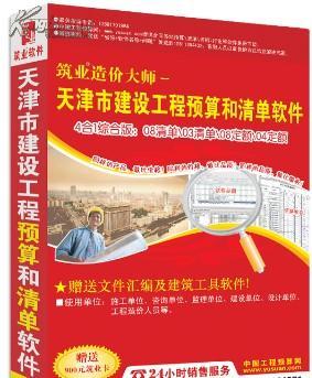 天津市市政工程定额、天津市市政工程预算软件、天津市市政工程定额