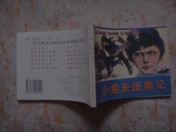 小船长历险记——少年英雄故事(库存书 未翻阅 9.5品)