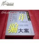 中国诈骗大案第一书:九十年代中国诈骗大案(中国当代社会真实世象)此书有作者刘斌的亲笔签名及印章