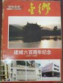 浙南古镇【金乡】建城六百周年纪念1387-1987