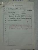 【手稿】北大教授:韦正、南大教授:赵庆庆-翻译稿《气韵生动·五世纪中国南方的趣味与传统》31页