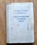 原子核光谱学  1952年俄文原版精装本