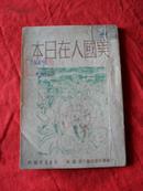 美国人在日本(1948年初版2000册封面漫画,内页有众多漫画插图)孔网孤本