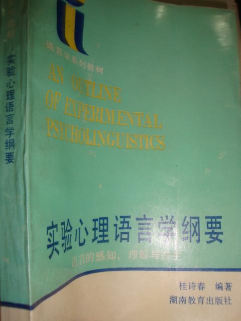 实验心理语言学纲要-语言的感知、理解与产生(库存图书)