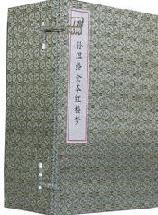 [清]孙温绘全本红楼梦