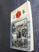 (美)约翰-托兰 二战名著 《占领日本》1997年一版一印454页原价24元[F2]