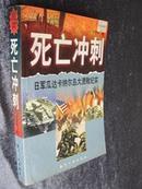 于艾平/著 死亡冲刺:日军瓜达卡纳尔岛大溃败纪实(1998年6月一版一印10000册519页)[F2]