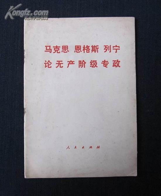 马克思 恩格斯 列宁论无产阶级专政(