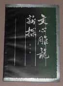 北京大学著名教授张少康签名本《文心雕龙新探》