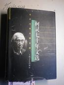 著者签名:《 柯灵七十年文选(精装本 》