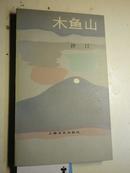著者签名:沙汀《木鱼山 》中国社会科学院文学研究所所长。1979年当选为中国作家协会副主席