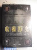 著者签名:张桂铭.沈柔坚.刘旦宅.徐昌酩等10位《  收藏历史》