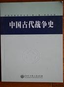 中国古代战争史