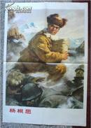 杨根思---《文革时期宣传画》