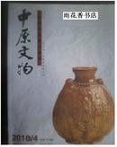 中原文物(2010年第4期)