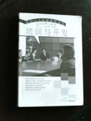 现代人力资源管理丛书——培训与开发