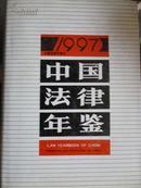 中国法律年鉴1997