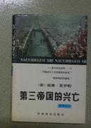 第三帝国的兴亡:纳粹德国史(普及本上册)