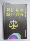 新编法律基础教程