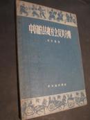 中国的封建社会及其分期