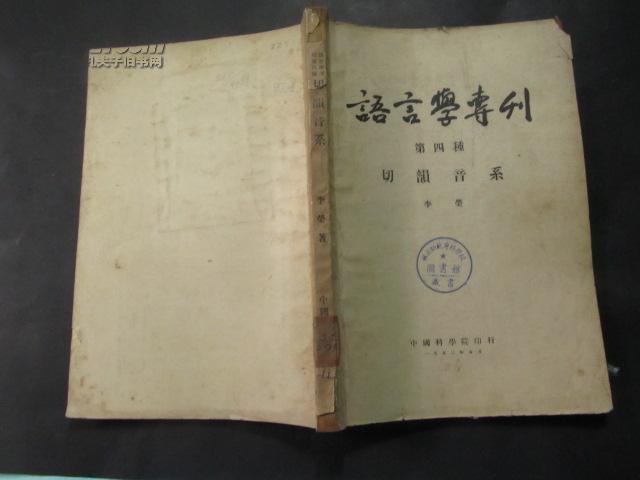 切韵音系(语言学专刊 第四种 52年1版1印16开 印1000册)