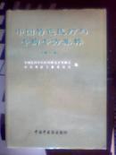 中国特色医疗与专病专方集粹(第一卷).(论文927篇 全国近千家专家学者的临床经验 专病专方及中药外治疗法