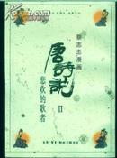 蔡志忠古典漫画 --六朝怪谈-聊斋志异.-唐诗说2-孟子说(2001年1版1印)