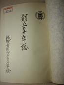 小日本侵华的重要罪证史料:南满州工业专门学校创立三十年志