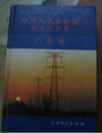 中华人民共和国电力工业史(广东卷)精装本