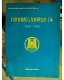 自然资源综合考察研究四十年(1956/1996)