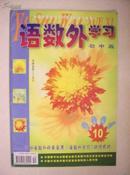 语数外学习初中版2001年第10期