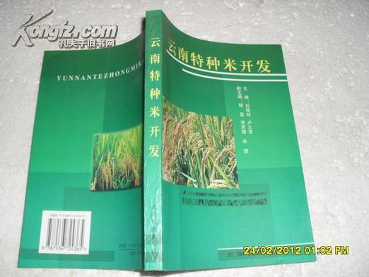 云南特种米开发(95品2002年1版1印5000册276页大32开)21496