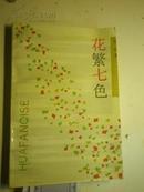 著者签名:沈 扬《花繁七色  》上海市作协理事