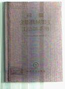 苏联金属机械加工工艺师手册【布面精装本】《34》