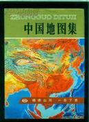 中国地图集,世界地图集 (共两册 精装 )