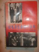 【在毛泽东身边十五年(李银桥签赠本保真